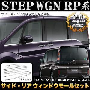 ステップワゴン ステップワゴン スパーダ RP系 フルウィンドウモール ステンレス製 メッキ 12P|fujicorporation2013
