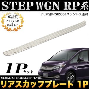 ステップワゴン スパーダ RP 系 リア スカッフプレート ステンレス製 メッキ 1P|fujicorporation2013
