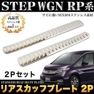 ステップワゴン スパーダ RP 系 リア スカッフプレート ステンレス製 メッキ 2P|fujicorporation2013