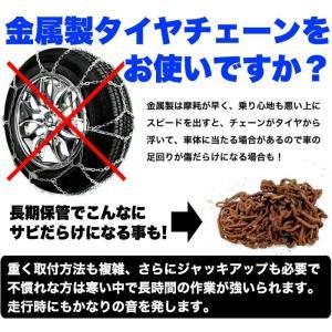 非金属タイヤチェーン ジャッキアップ不要 サイズ/T20〜T90|fujicorporation2013|02