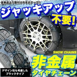 非金属 タイヤチェーン スノーチェーン 樹脂チェーン ジャッキアップ不要 サイズ/T100〜T150
