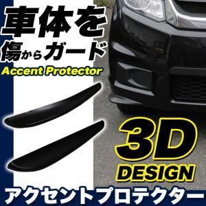 アクセントプロテクター バンパーガード 汎用 キズ防止|fujicorporation2013