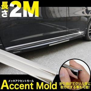 汎用 メッキアクセントモール 2M ドレスアップ|fujicorporation2013