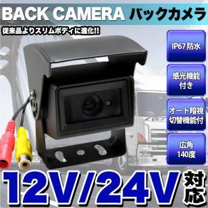 12V24V 対応 バックカメラ 赤外線搭載 角度調整可 スリムタイプ|fujicorporation2013