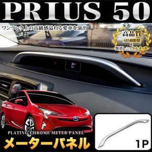 プリウス 50 系 メーターパネル 艶消し ニッケル メッキ 1P|fujicorporation2013
