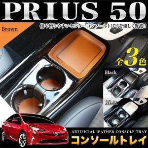 プリウス 50系 3D コンソールトレイ ドリンクポケットマット 4Pセット 全3色|fujicorporation2013