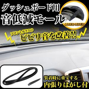 ダッシュボード用 ビビリ音低減モール|fujicorporation2013