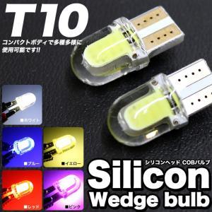 シリコンヘッド LEDバルブ T10 T15 T16 COB ウェッジ球|fujicorporation2013