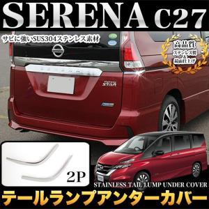 セレナ C27 系 全グレード 対応 テールランプアンダーカバー 2P メッキ fujicorporation2013