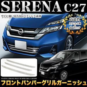 セレナ C27 系 G/X/S 専用 フロントバンパーグリルガーニッシュ メッキ 3P fujicorporation2013