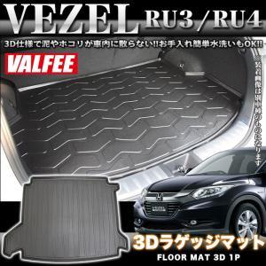 ヴェゼル RU3 RU4 系 対応 3D ラゲッジマット フロアマット 1P バルフィー製|fujicorporation2013