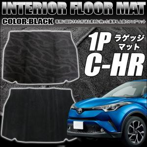 C-HR 全グレード 対応 ラゲッジマット フロアマット ブラック 1P|fujicorporation2013