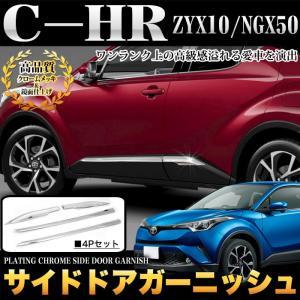 C-HR サイドドアガーニッシュ クロームメッキ 4P|fujicorporation2013
