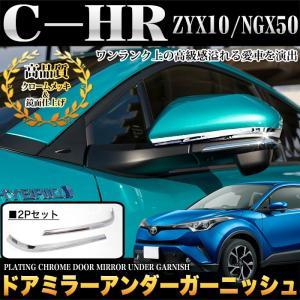 C-HR ドアミラーアンダーガーニッシュ メッキ 2P|fujicorporation2013