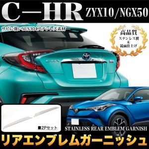 C-HR リアエンブレムガーニッシュ ステンレス製 メッキ 1P|fujicorporation2013