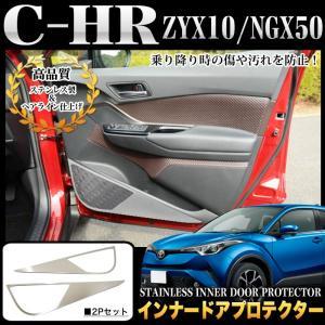 C-HR インナードアプロテクター ステンレス製 メッキ 2P|fujicorporation2013