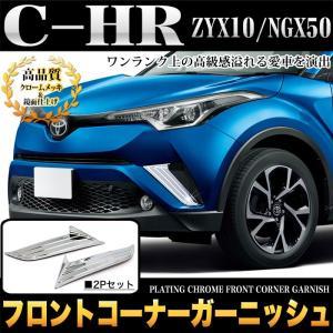 C-HR フロントコーナーガーニッシュ クロームメッキ 2P|fujicorporation2013