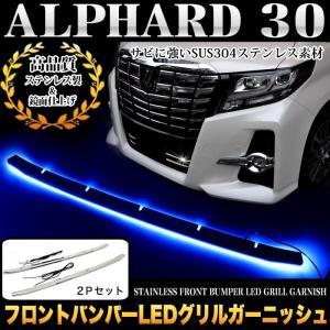 アルファード 30系 S SA SR フロントバンパーLEDグリルガーニッシュ ブルー発光 メッキ 2P|fujicorporation2013