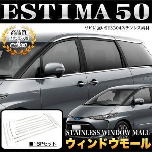 エスティマ 50 系 エスティマハイブリッド 20 系 ウィンドウモール ステンレス製 メッキ 16P|fujicorporation2013