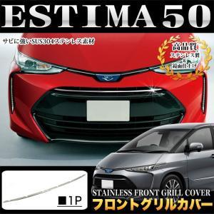 エスティマ 50 系 エスティマハイブリッド 20 系 フロントグリルカバー ステンレス製 メッキ 1P|fujicorporation2013