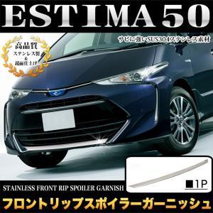 エスティマ 50 系 エスティマハイブリッド 20 系 フロントリップスポイラーガーニッシュ ステンレス製 メッキ 1P|fujicorporation2013