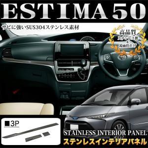 エスティマ 50 系 エスティマハイブリッド 20 系 ダッシュボードパネル ステンレス製 メッキ 3P|fujicorporation2013