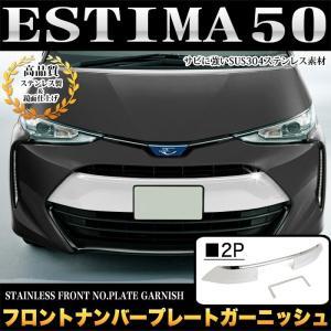 エスティマ 50 系 エスティマハイブリッド 20 系 フロントナンバープレートガーニッシュ ステンレス製 メッキ 2P|fujicorporation2013