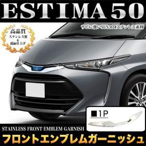 エスティマ 50 系 エスティマハイブリッド 20 系 フロントエンブレムガーニッシュ ステンレス製 メッキ 1P|fujicorporation2013