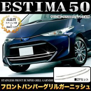 エスティマ 50 系 エスティマハイブリッド 20 系 フロントバンパーグリルガーニッシュ ステンレス製 メッキ 2P|fujicorporation2013