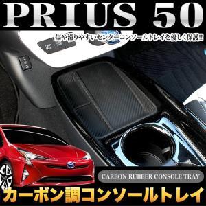 プリウス 50系 3D コンソールトレイ ポケットマット 1P ラバー ブラック カーボン調|fujicorporation2013