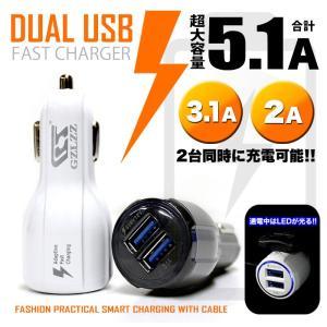 大容量5.1A USB充電器 シガーソケット 3.1A 2.0A 2ポート カーチャージャー|fujicorporation2013