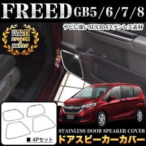 フリード GB5 GB6 GB7 GB8 ドアスピーカーカバー 4P ステンレス製 メッキ|fujicorporation2013