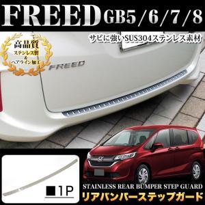 フリード GB5 GB6 GB7 GB8 リアバンパーステップガード ステンレス製 1P|fujicorporation2013