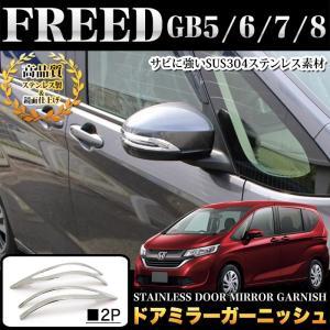 フリード GB5 GB6 GB7 GB8 ドアミラーガーニッシュ ステンレス製 メッキ 2P|fujicorporation2013