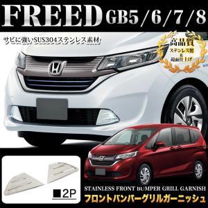 フリード GB5 GB6 GB7 GB8 フロントバンパーグリルガーニッシュ メッキ 2P|fujicorporation2013