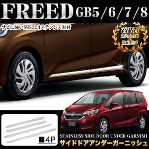フリード GB5 GB6 GB7 GB8 サイドドアアンダーガーニッシュ メッキ 4P|fujicorporation2013