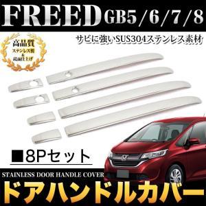 フリード GB5 GB6 GB7 GB8 ドアハンドルカバー ステンレス製 メッキ 8P|fujicorporation2013