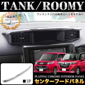 タンク ルーミー トール ジャスティ M900 系 / M910 系 全グレード 対応 センターフードパネル メッキ|fujicorporation2013