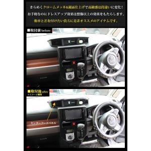 タンク ルーミー トール ジャスティ M900 系 / M910 系 全グレード 対応 センターフードパネル メッキ|fujicorporation2013|02