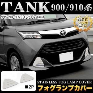 タンク トール 900/910 系 フォグランプカバー ステンレス製 メッキ|fujicorporation2013