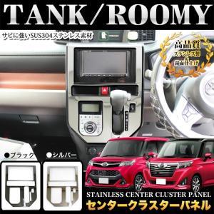 タンク ルーミー トール ジャスティ M900 系 / M910 系 全グレード 対応 センタークラスターパネル メッキ|fujicorporation2013