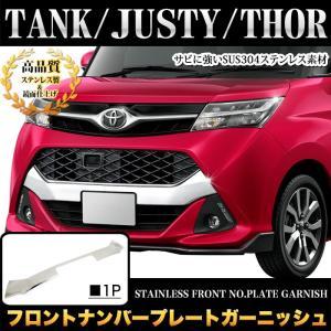 タンク トール ジャスティ 900/910 系 フロントナンバープレートガーニッシュ ステンレス製 メッキ|fujicorporation2013