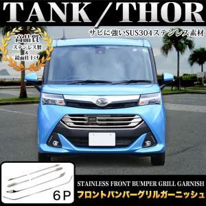 タンク トール 900/910 系 フロントバンパーグリルガーニッシュ ステンレス メッキ|fujicorporation2013