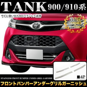 タンク トール ジャスティ 900/910 系 フロントバンパーアンダーグリルガーニッシュ ステンレス メッキ|fujicorporation2013