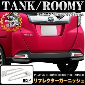 タンク トール ルーミー ジャスティ 900/910 系 リフレクターガーニッシュ ABS樹脂製 メッキ|fujicorporation2013