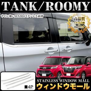 タンク ルーミー トール ジャスティ M900 系 / M910 系 全グレード 対応 フロントバンパーグリルガーニッシュ メッキ|fujicorporation2013