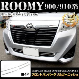 ルーミー 900/910 系 フロントバンパーグリルガーニッシュ ステンレス製 メッキ|fujicorporation2013