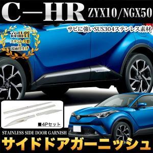 C-HR サイドドアガーニッシュ ステンレス製 4P|fujicorporation2013