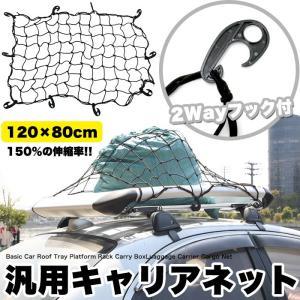 汎用 キャリアネット カーゴネット 荷崩れ防止 2Wayフック付 fujicorporation2013