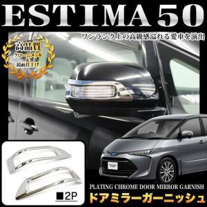 エスティマ 50 系 エスティマハイブリッド 20 系 ドアミラーガーニッシュ メッキ 2P|fujicorporation2013